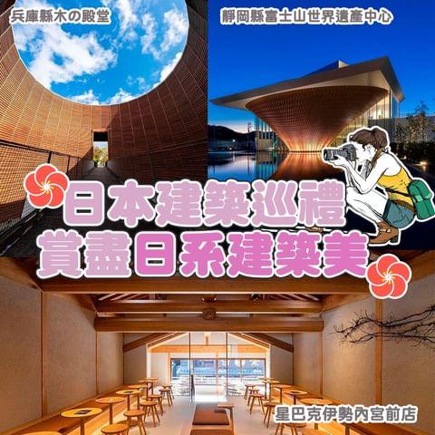 【日本建築巡禮✨賞盡日系建築美🗾】 日本的建築、設計美學一直在世界享有美譽😍 今天讓小編和大家分享幾個建築景點,從熱門觀光地到非主流的深度景點都有,一起來看看吧...