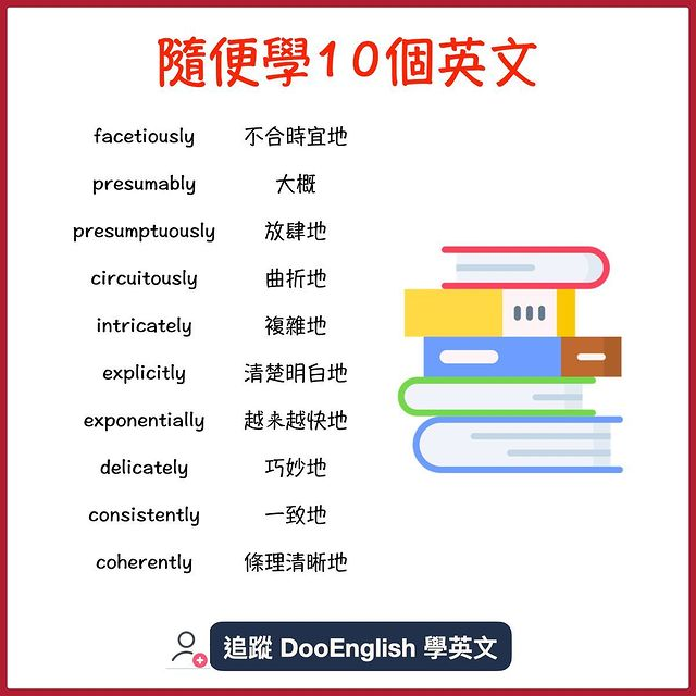 👈追蹤我們😊 . #english #learnenglish #學英文 #dailyenglish #dailyword #english #vocabular...