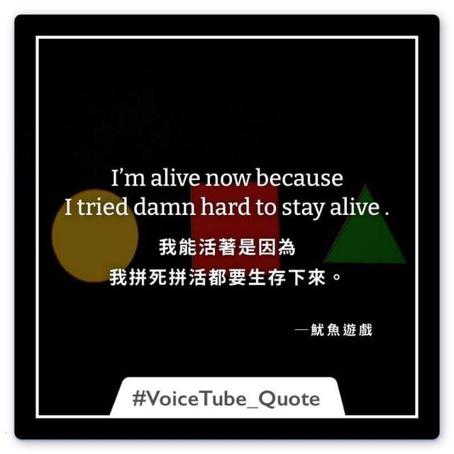 【電影金句】 「我能活著是因為我拼死拼活都要生存下來。」 —— 《魷魚遊戲》 如果是你,願意為了 456 億參加這個遊戲嗎?🦑 在底下留言跟小 V 一起討論!⬇️...