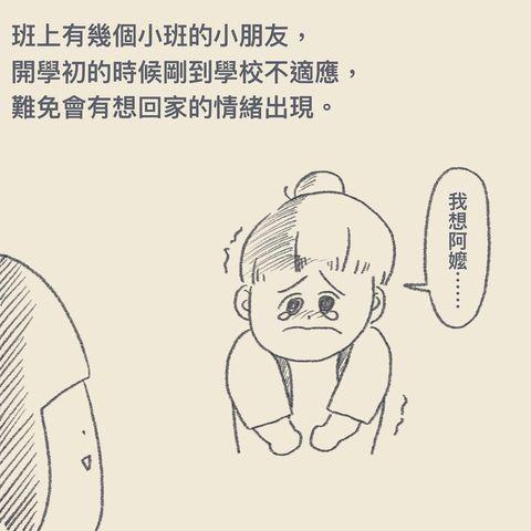#草雞與小雞 小朋友最近在學校也越來越棒 我覺得他也是進步很多的小朋友之一  之前剛剛開學就在教室裡面遊走, 然後會哭哭說不想上學, 到現在可以自己吃飯(不挑...