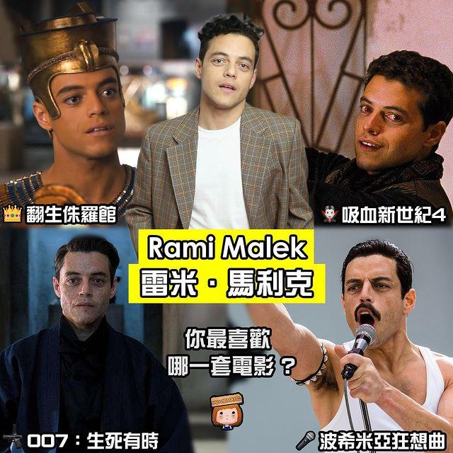 🌟明星專題- Rami Malek 莉碧嘉·費格遜 🌟 Rami Malek 2006年接拍第一部電影《翻生侏羅館》 截止現時一共接拍了16套電影 . mm精選了...